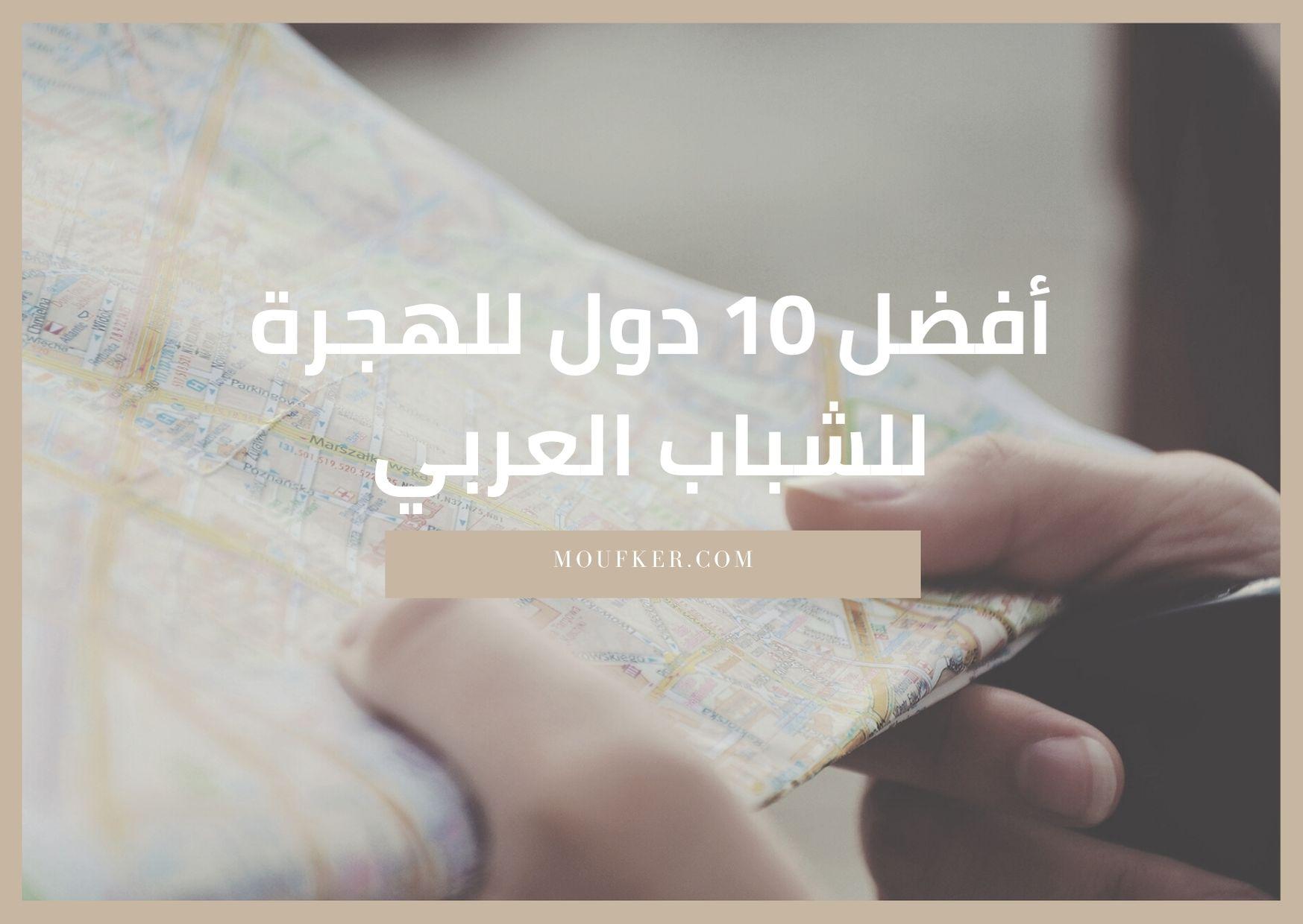 أفضل 10 دول للهجرة للشباب العربي