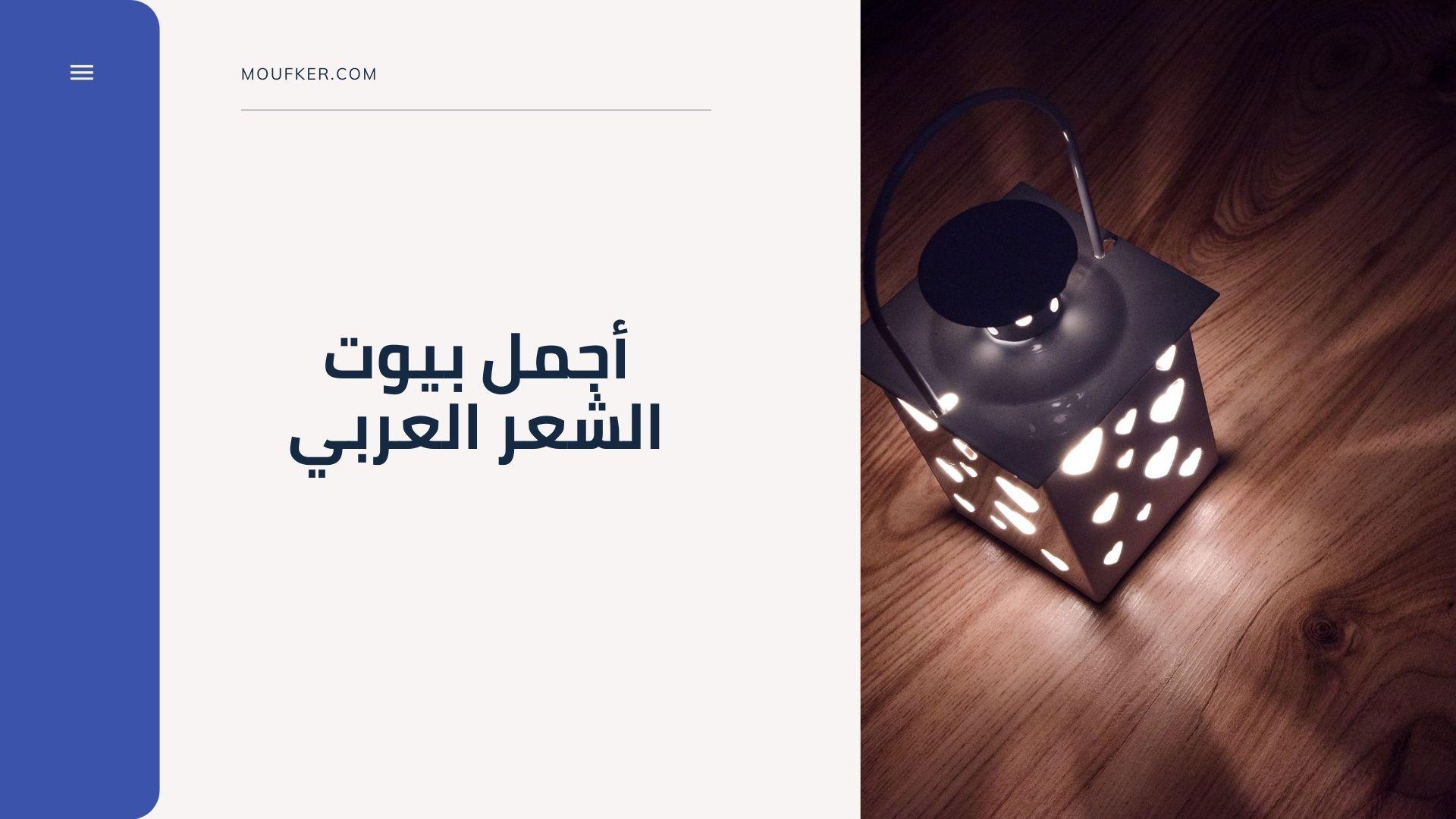 بيوت الشعر العربي