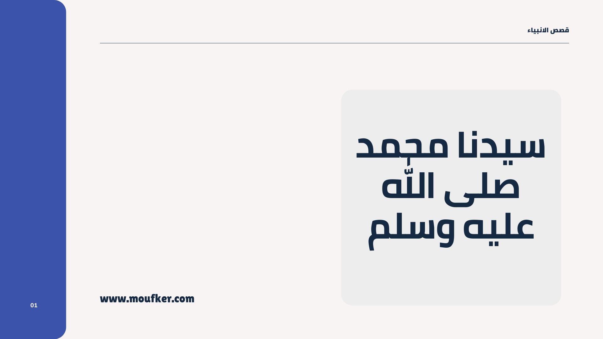 قصة محمد صلى الله عليه وسلم