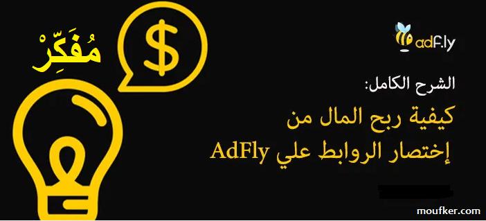 ربح المال من اختصار الروابط AdFly