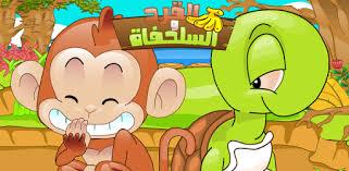 قصة القرد والسلحفاة
