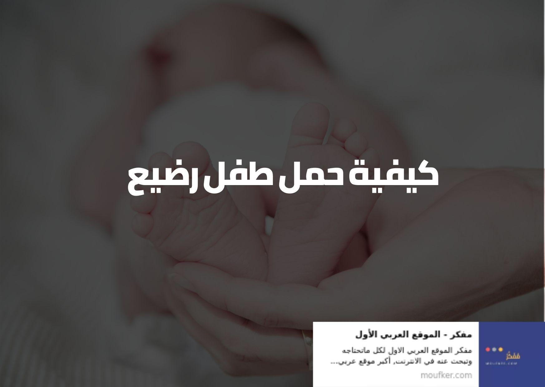 كيفية حمل طفل رضيع