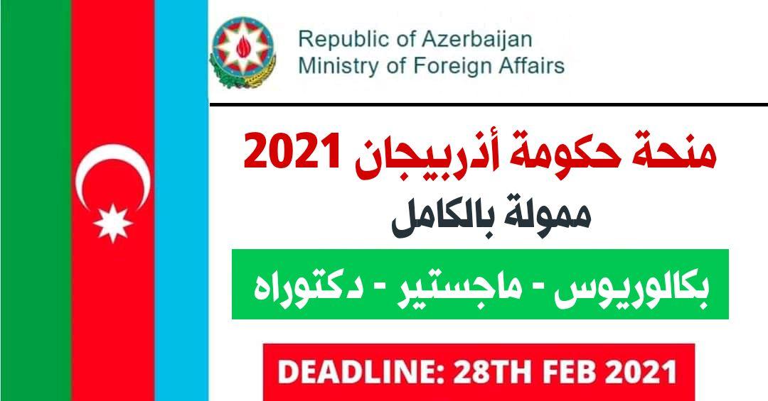 منحة اذربيجان 2021 للطلاب الدوليين