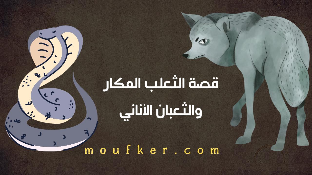 قصة الثعلب المكار والثعبان الأناني