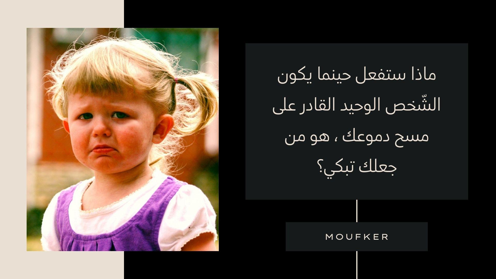 ماذا ستفعل حينما يكون الشّخص الوحيد القادر على مسح دموعك ، هو من جعلك تبكي؟