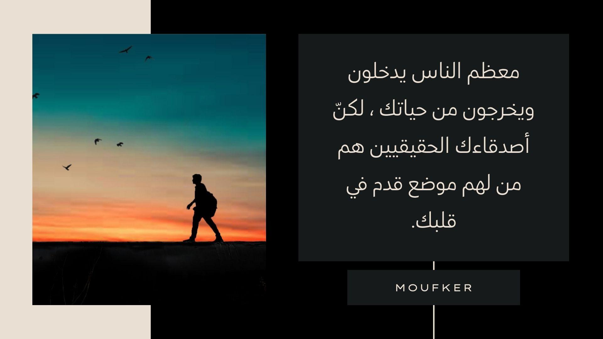 معظم الناس يدخلون ويخرجون من حياتك ، لكنّ أصدقاءك الحقيقيين هم من لهم موضع قدم في قلبك.