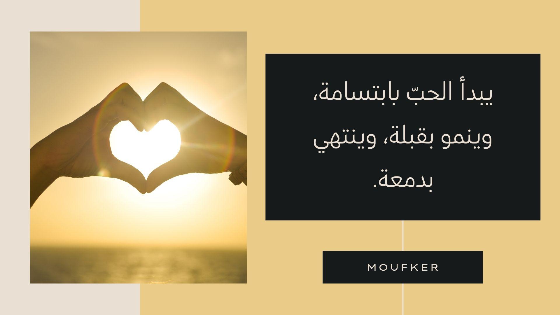 يبدأ الحبّ بابتسامة، وينمو بقبلة، وينتهي بدمعة.