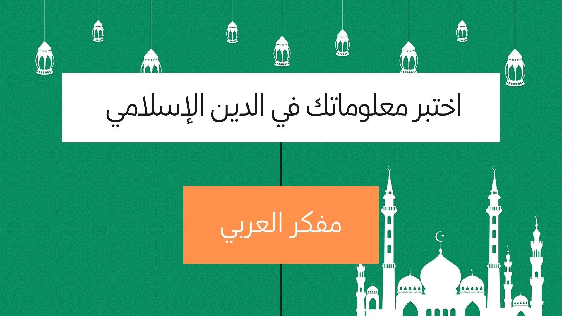 اختبر معلوماتك في الدين الإسلامي الآن
