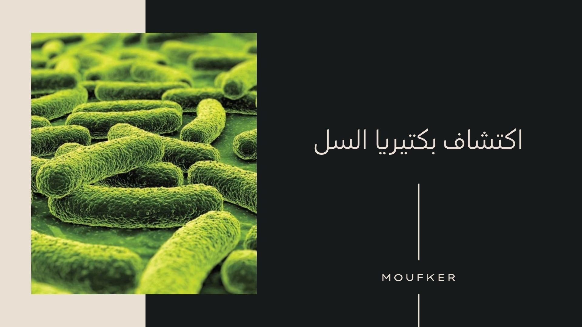 اكتشاف بكتيريا الجمرة الخبيثة