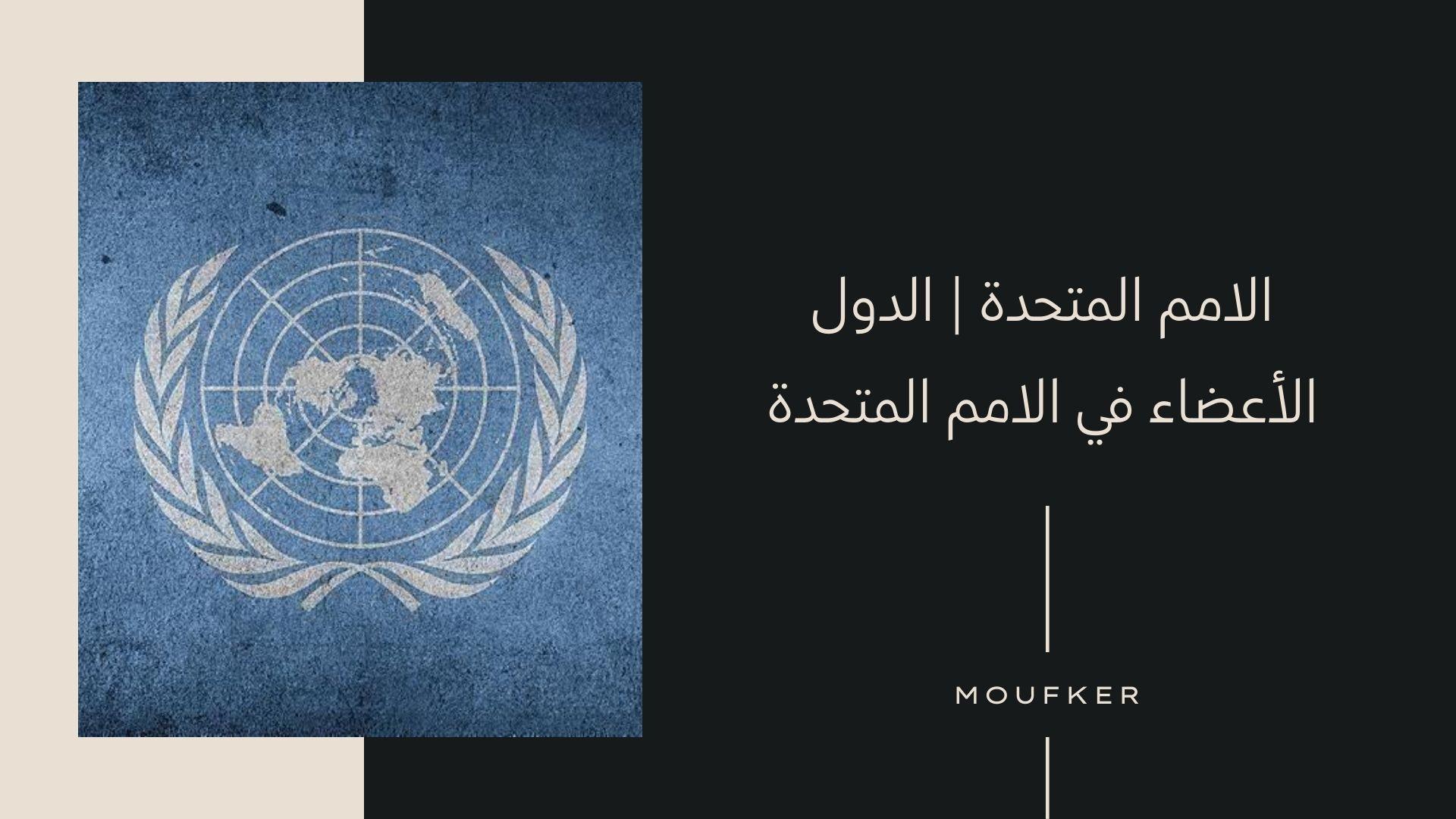 الامم المتحدة   الدول الأعضاء في الامم المتحدة