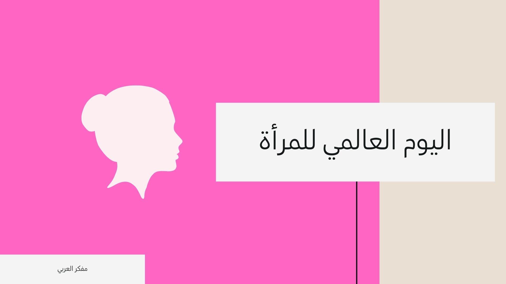 كلمات عن يوم المرأة العالمي