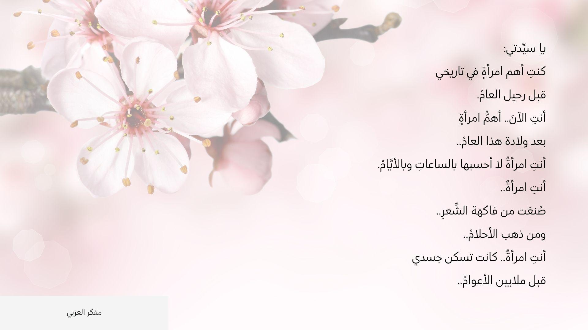 اليوم العالمي للمرأة من اشعار نزار قباني