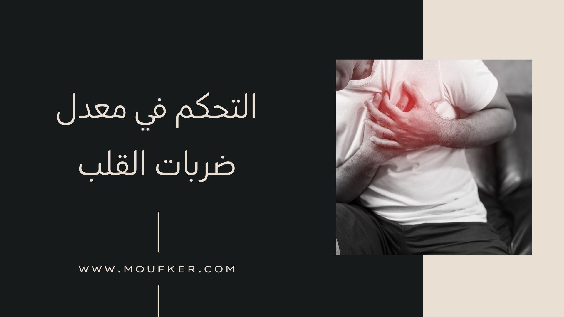 حجم هذا الجزء من الجسم قد يعني أن قلبك في خطر