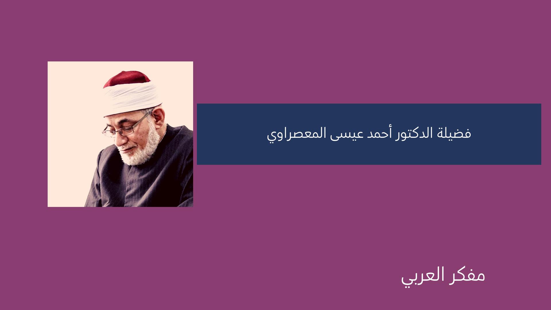 الشيخ الدكتور أحمد عيسى المعصراوي