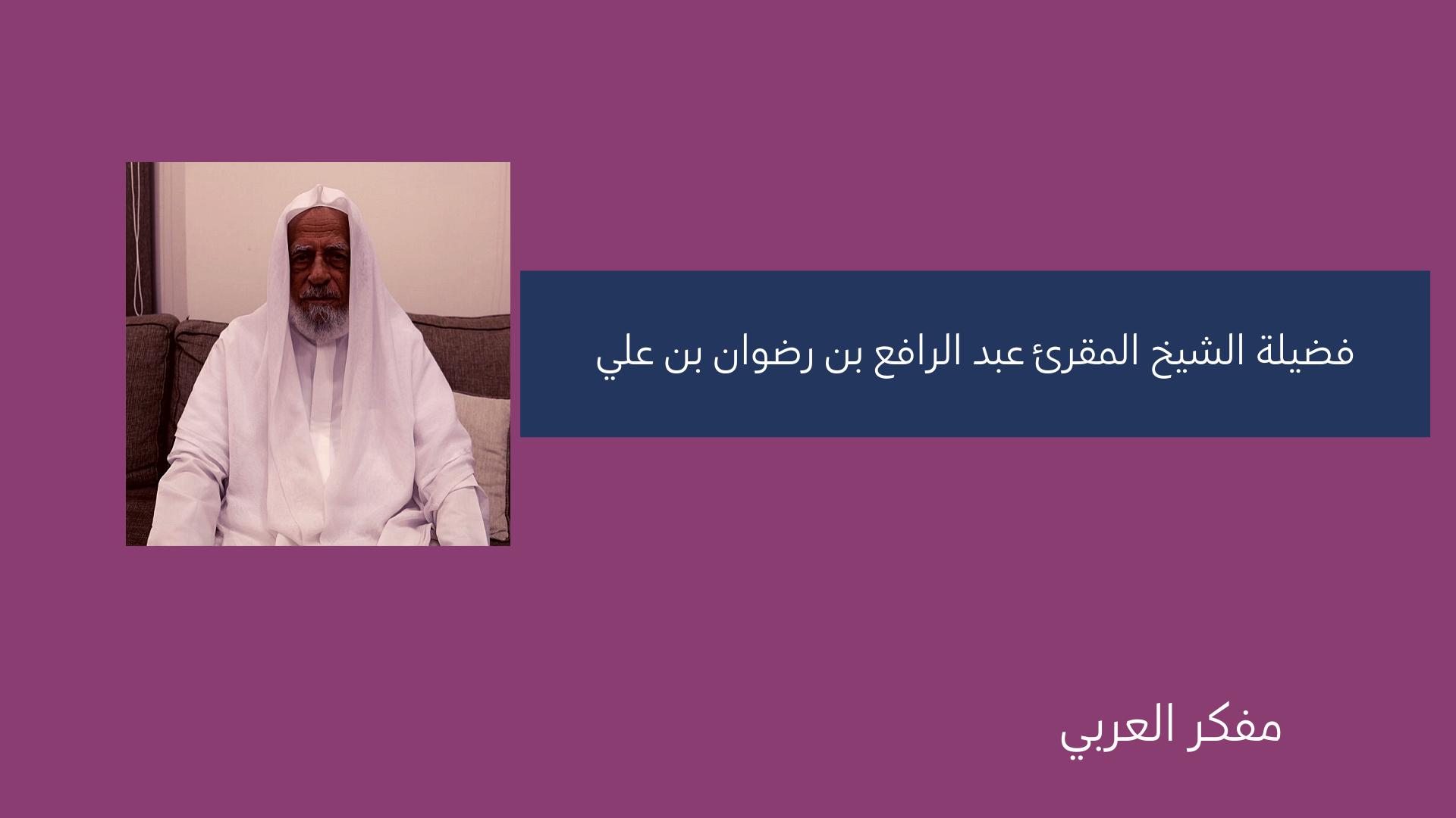 الشيخ عبد الرافع رضوان علي الشرقاوي