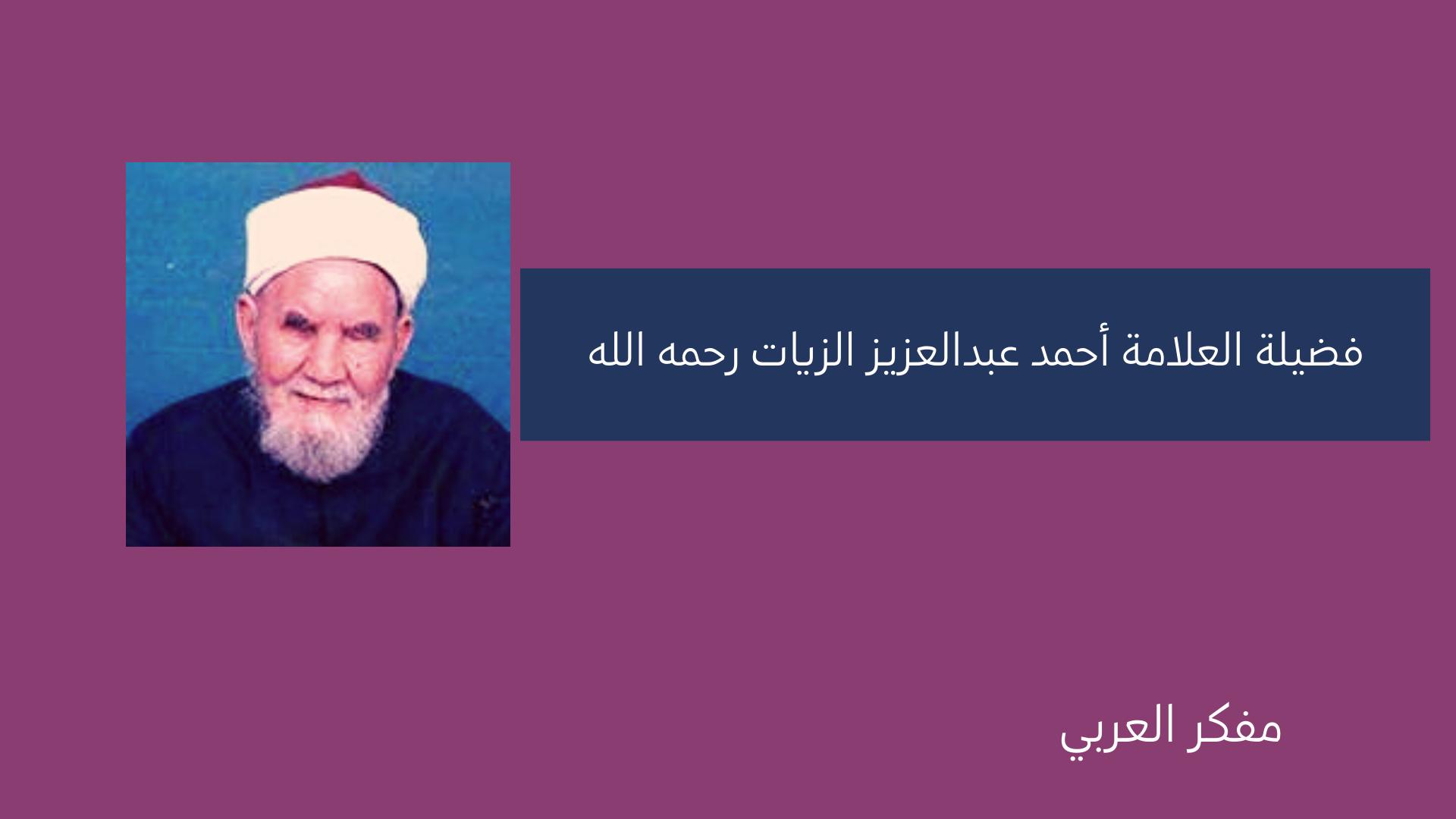 الشيخ أحمد عبد العزيز الزيات