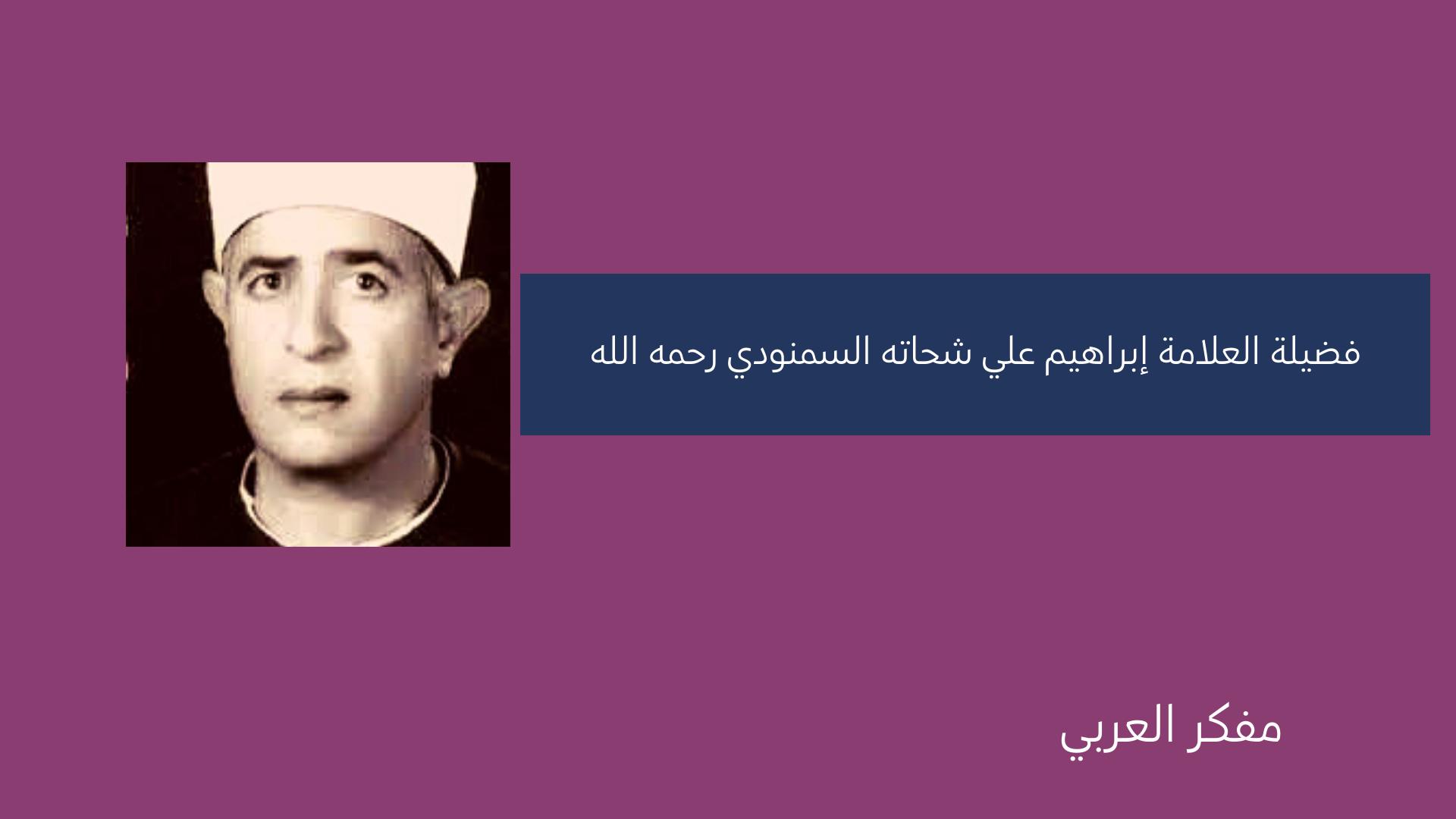 الشيخ إبراهيم علي شحاته السمنودي