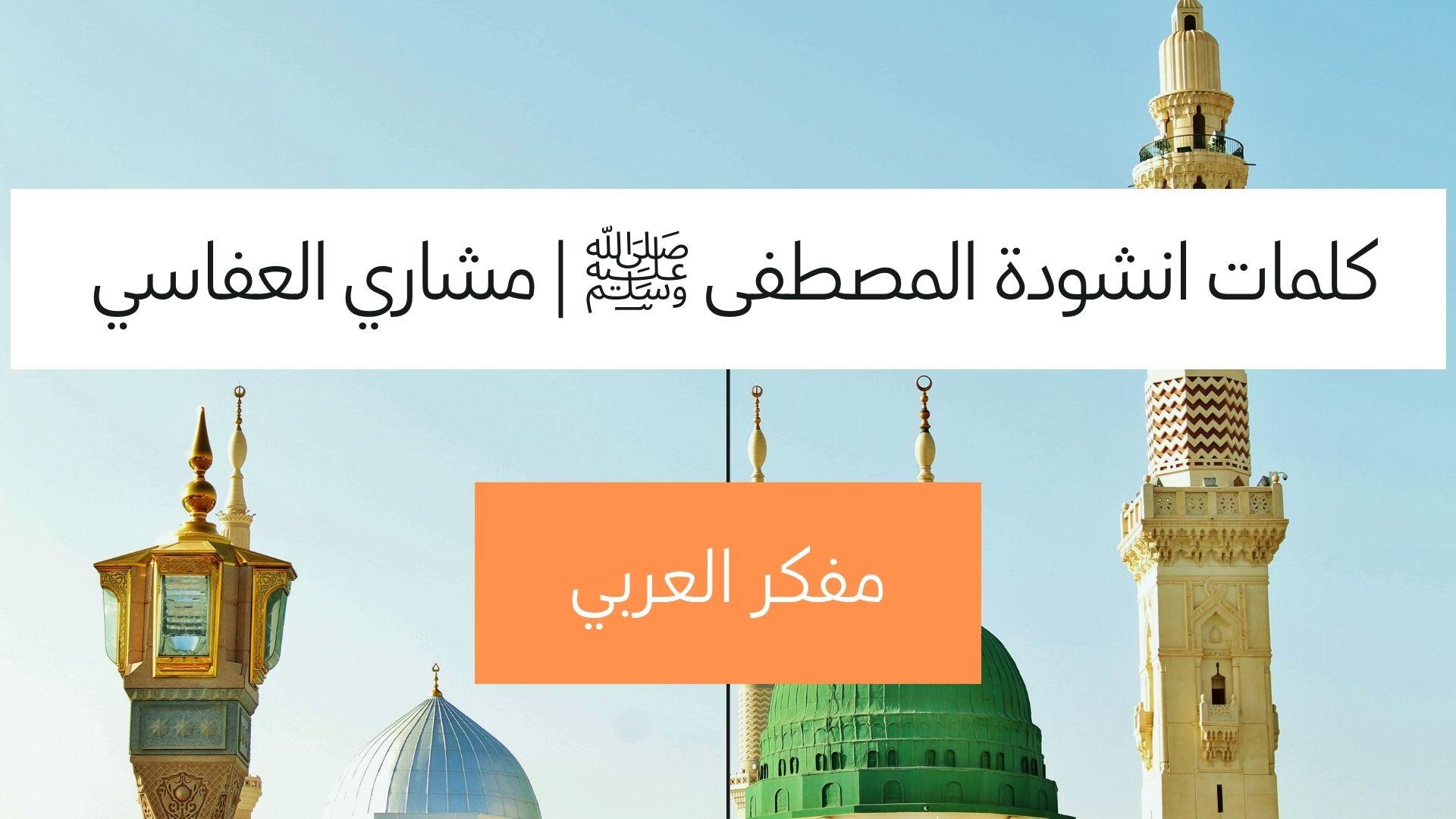 كلمات انشودة المصطفى ﷺ   مشاري العفاسي