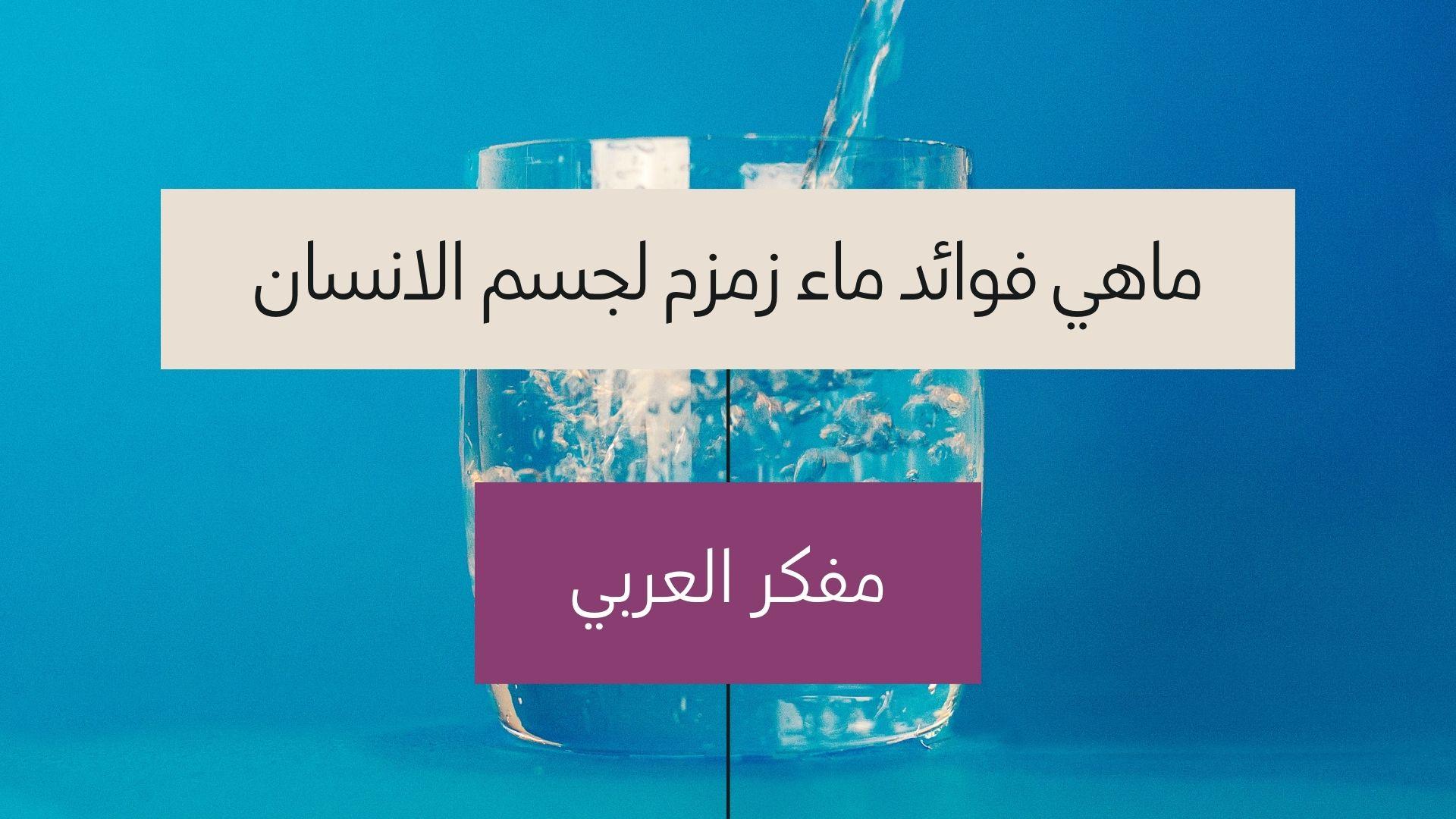 فوائد ماء زمزم العلاجية لجسم الانسان