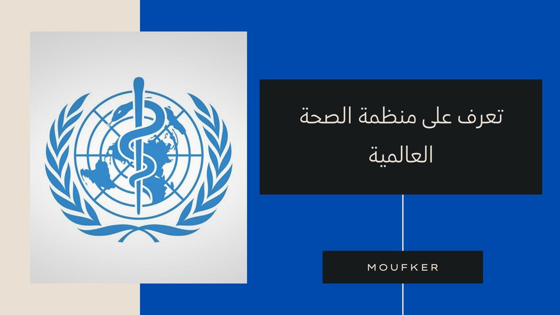 تعرف على منظمة الصحة العالمية