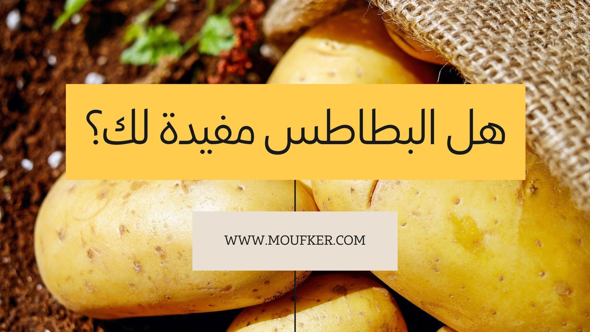هل البطاطا مفيدة لك ؟
