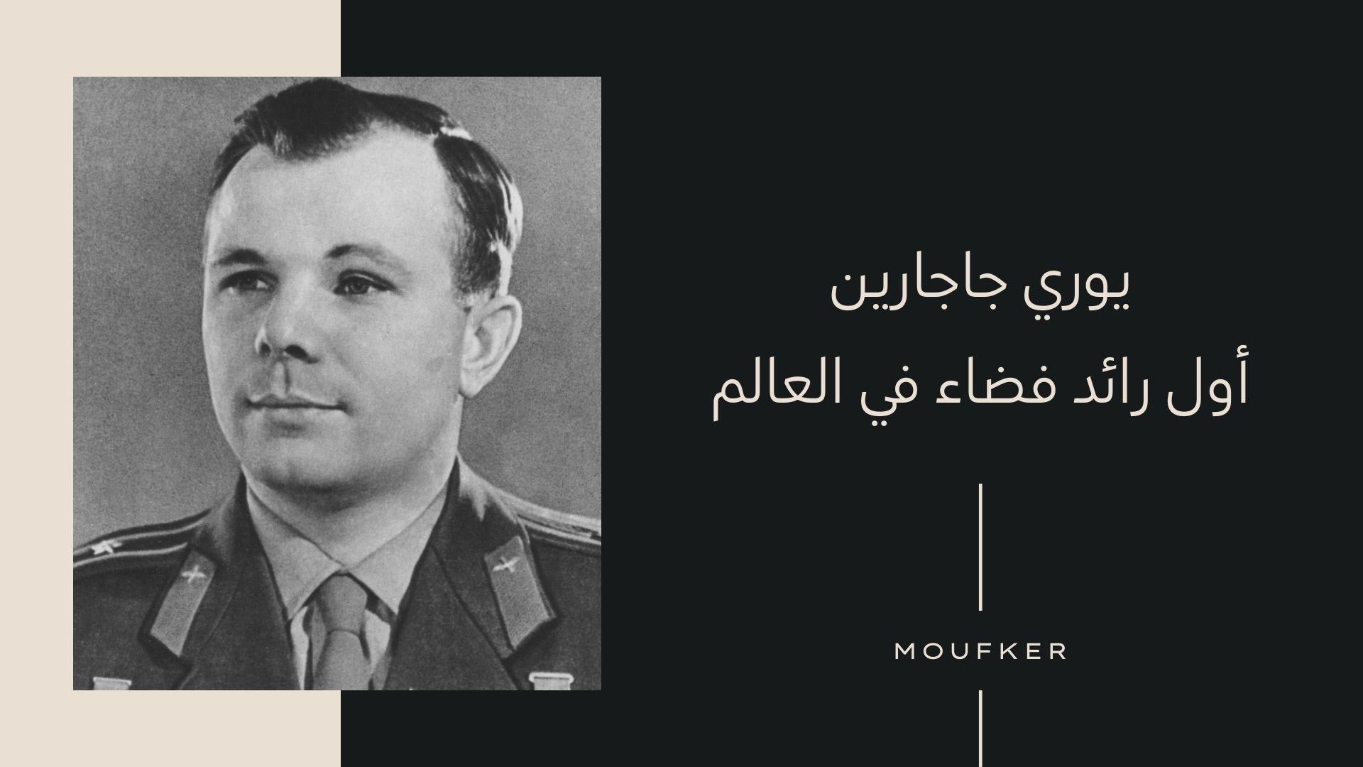 يوري جاجارين أول رائد فضاء
