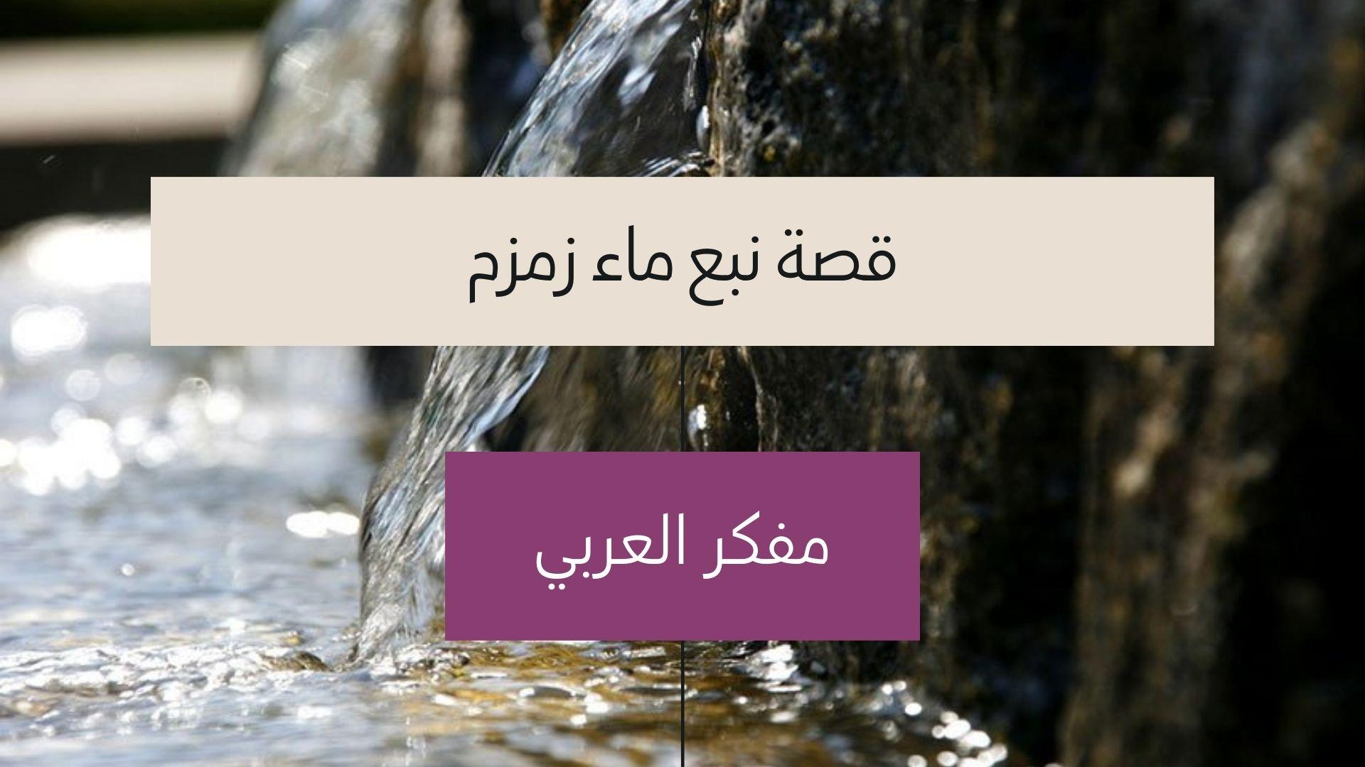 ماهي قصة نبع ماء زمزم