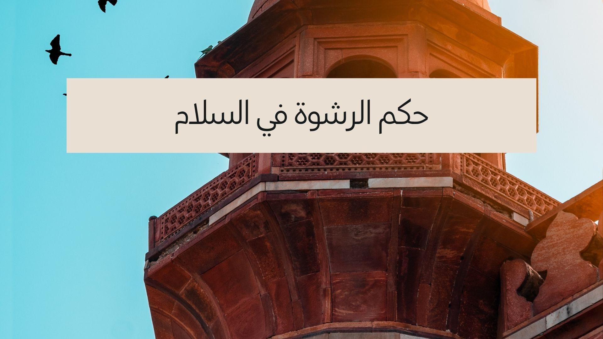حكم الرشوة في الاسلام