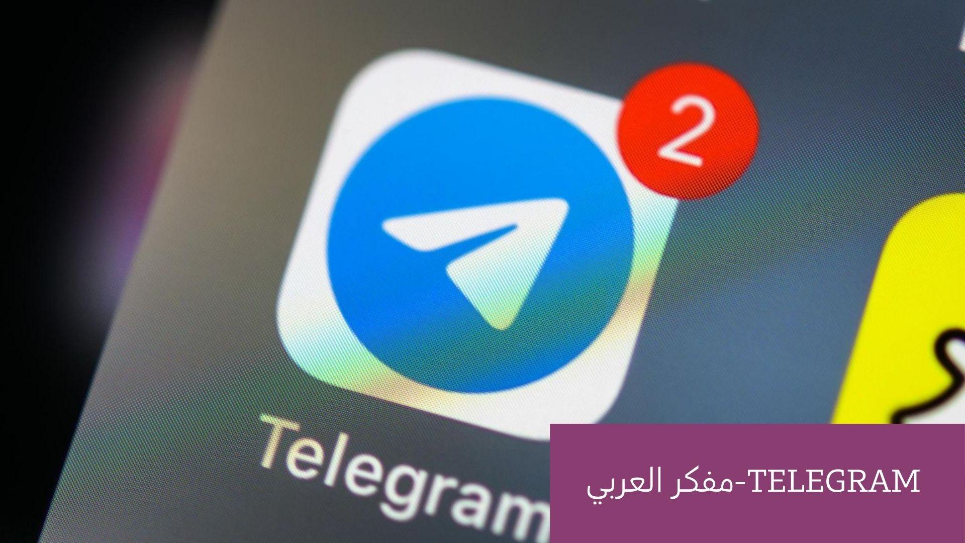 البرنامج الأول : تلغرام