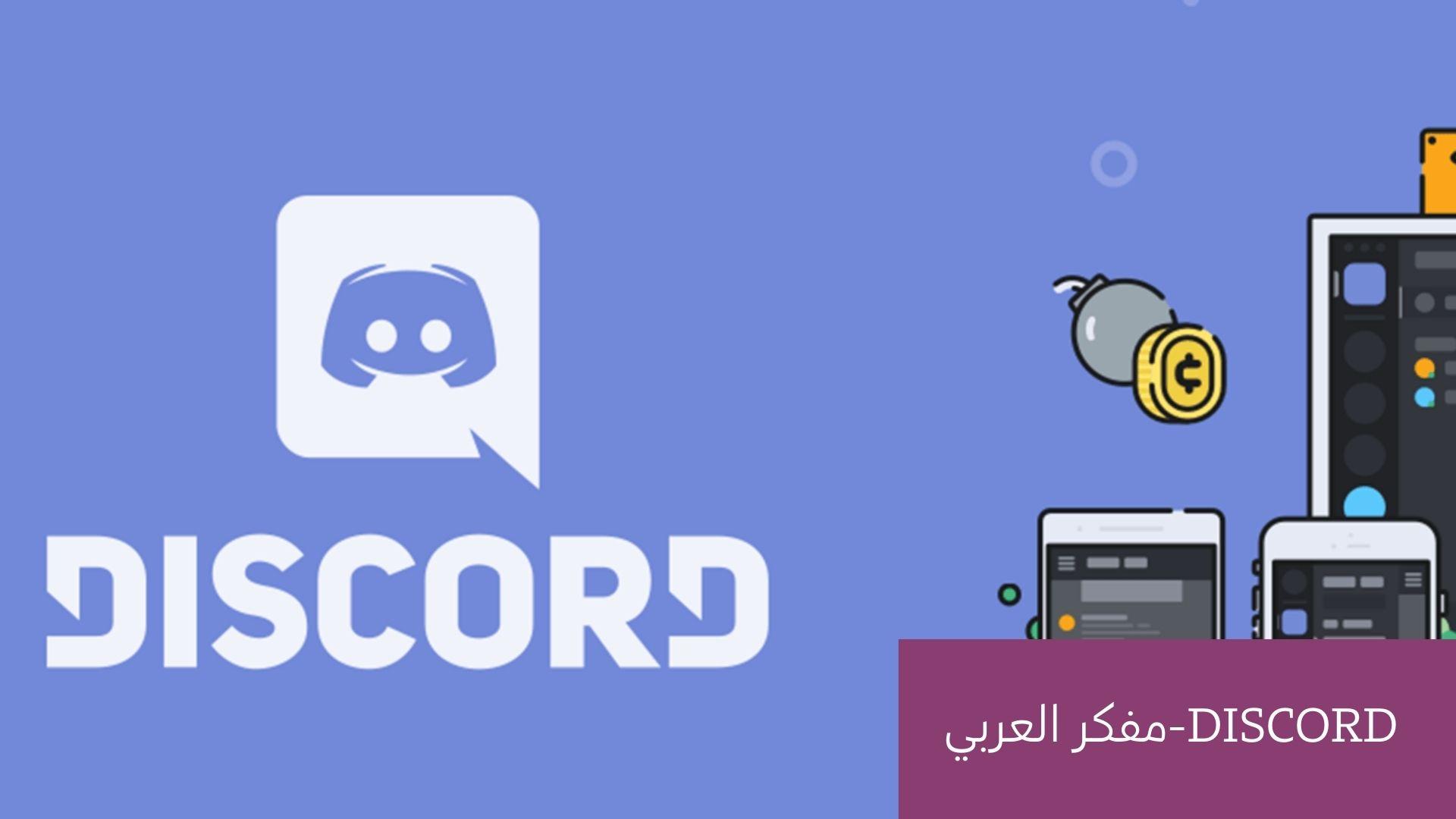 البرنامج الرابع :Discord
