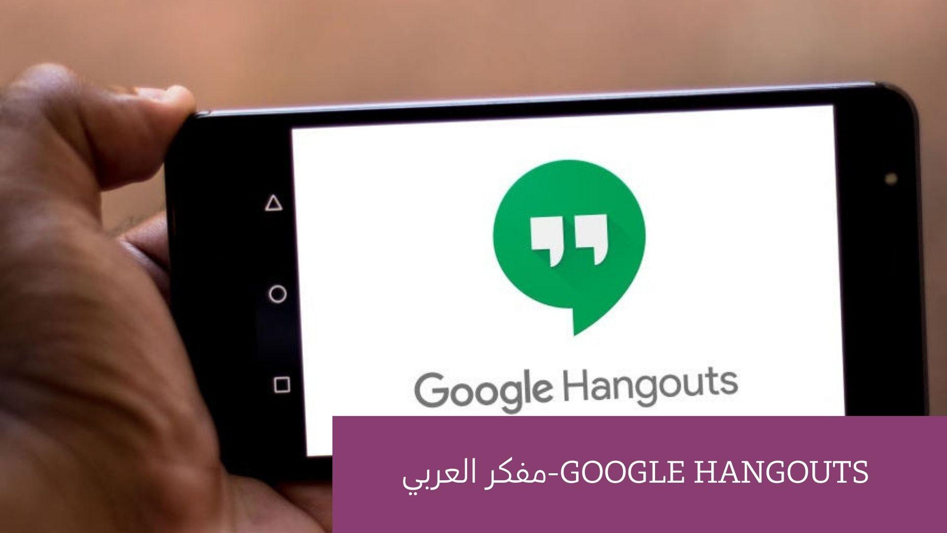 البرنامج الثالث : Google Hangouts