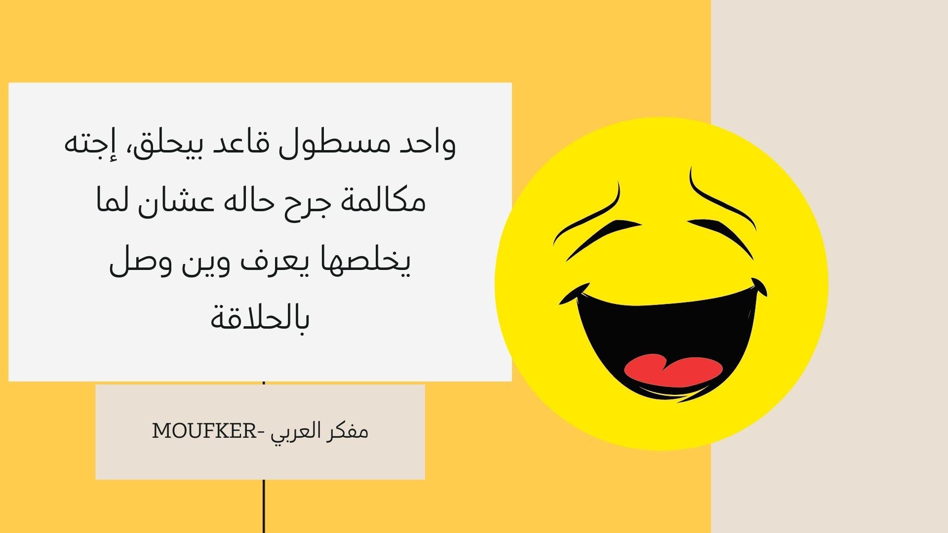 واحد مسطول قاعد بيحلق، إجته مكالمة جرح حاله عشان لما يخلصها يعرف وين وصل بالحلاقة