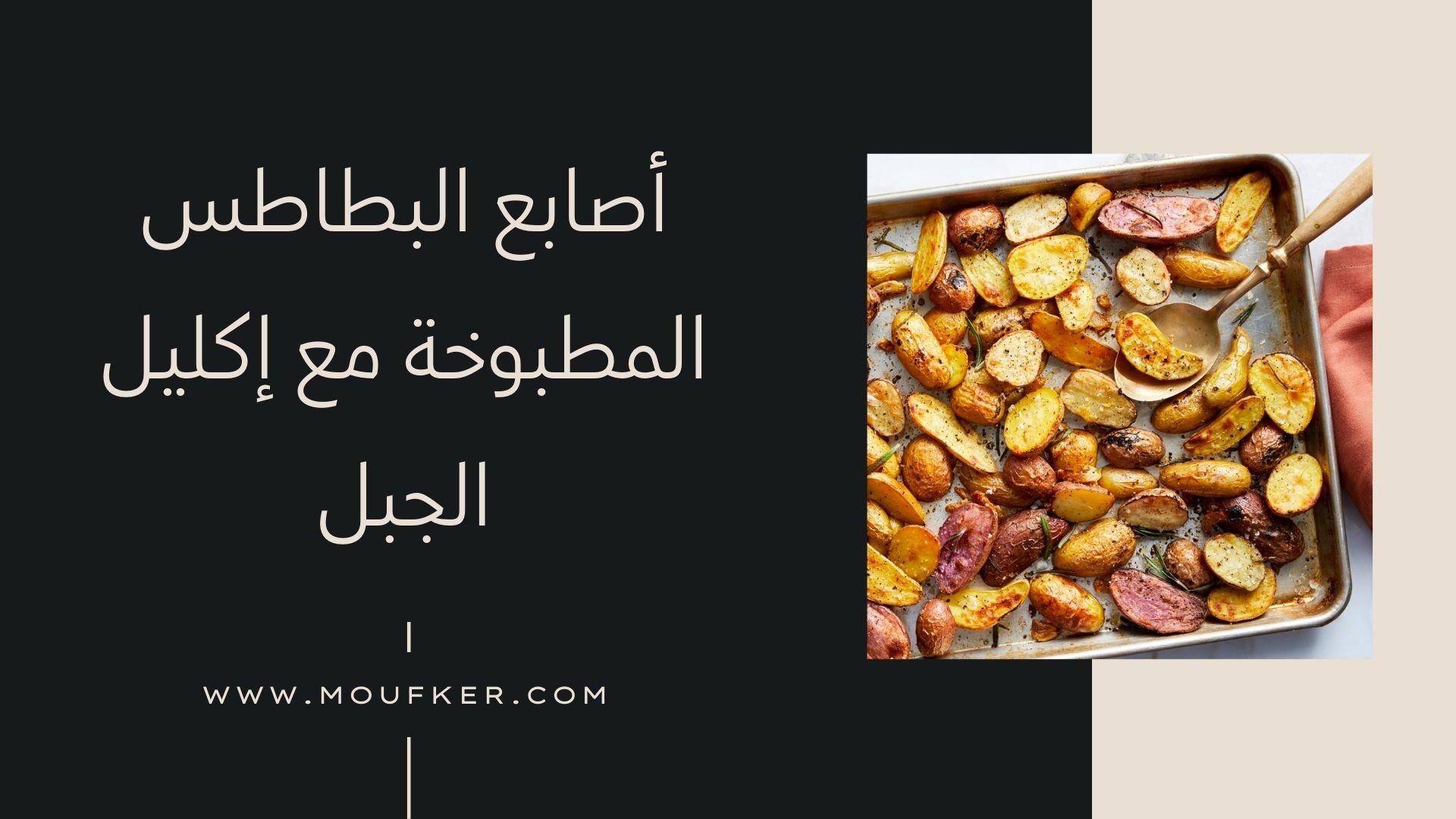 أصابع البطاطس المطبوخة مع إكليل الجبل