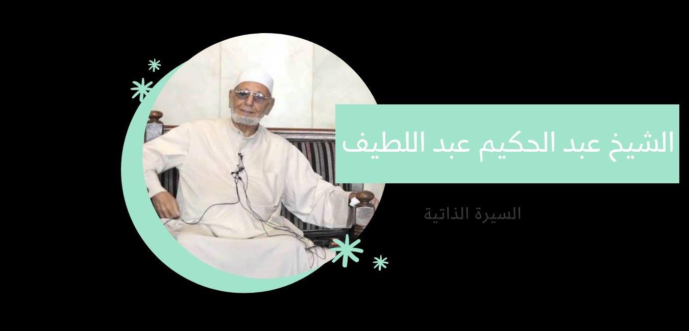 السيرة الذاتية للشيخ عبد الحكيم عبد اللطيف