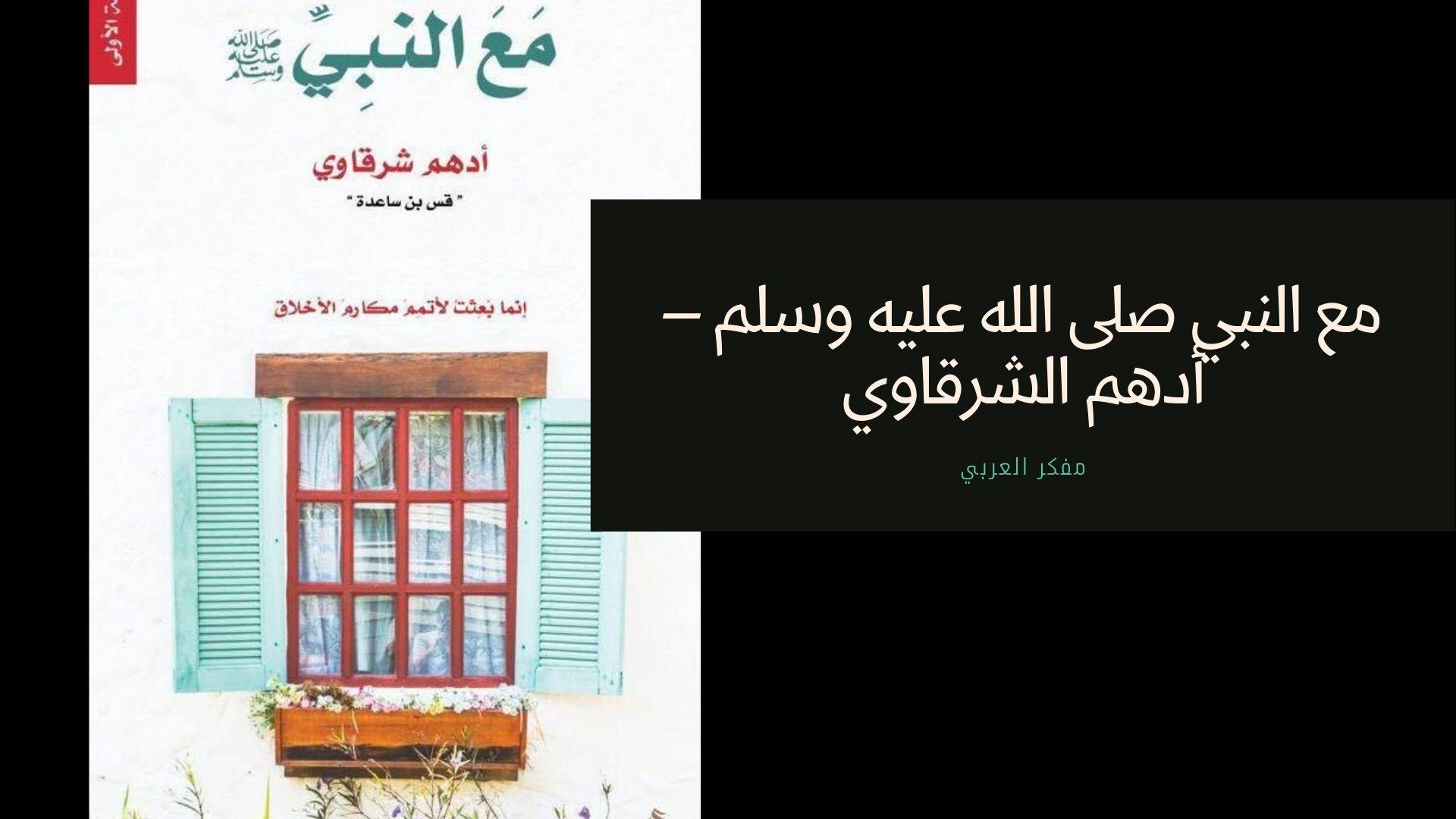 مع النبي صلى الله عليه وسلم – أدهم الشرقاوي