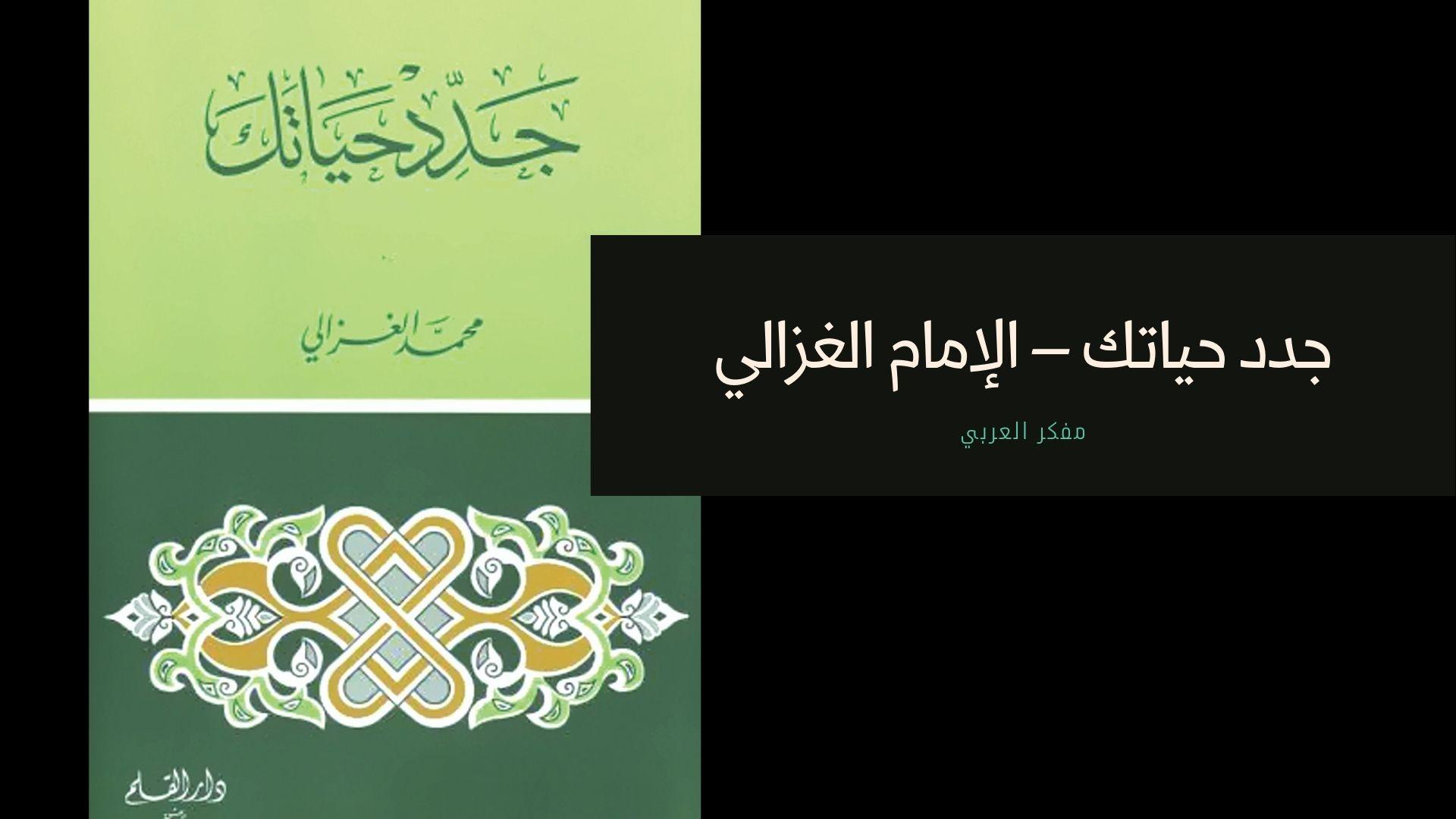 جدد حياتك – الإمام الغزالي