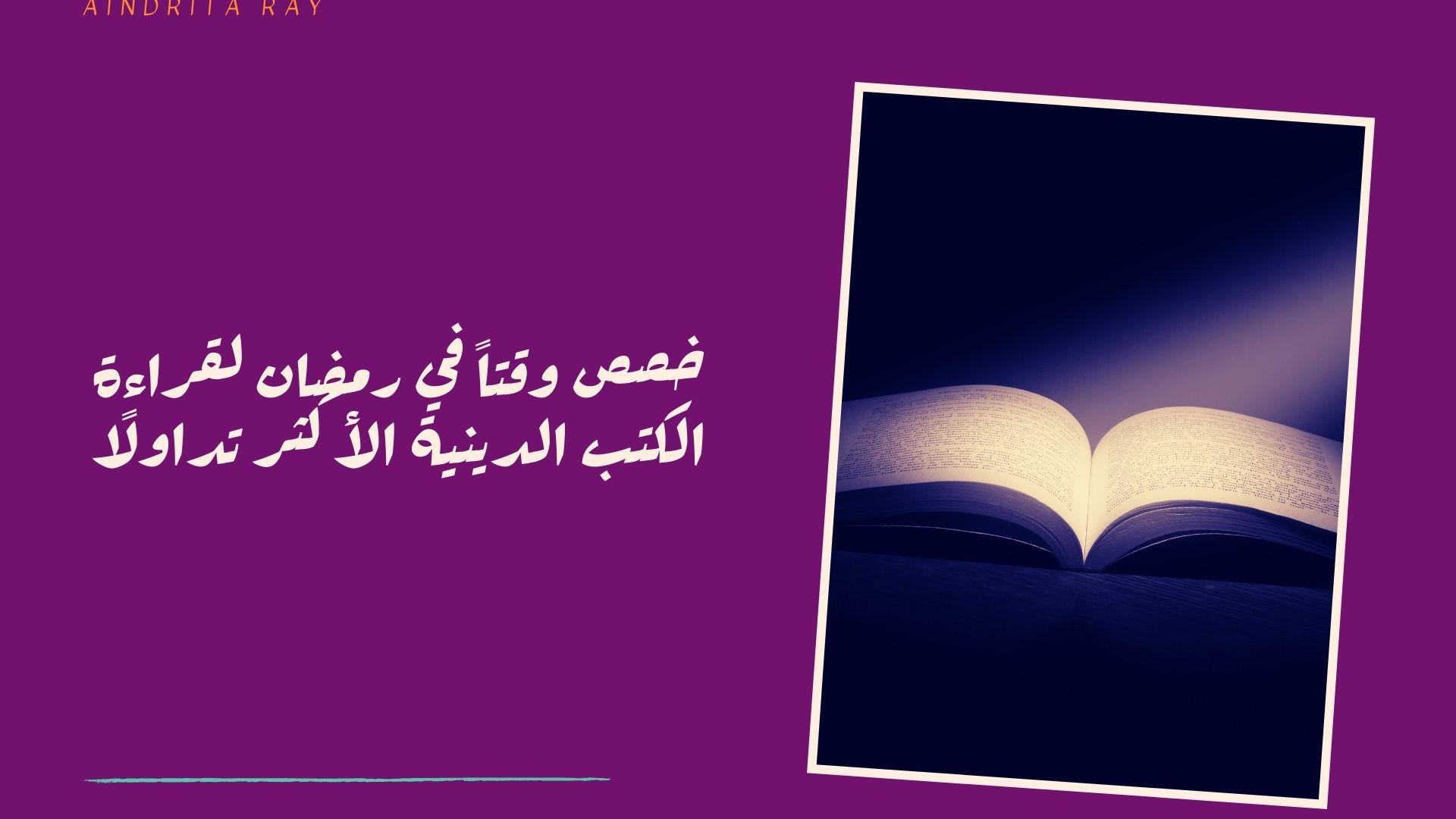 خصص وقتاً في رمضان لقراءة الكتب الدينية الأكثر تداولًا
