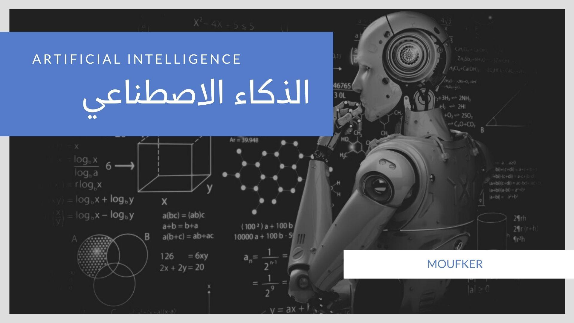 كثيراً ما تسمع عن الذكاء الاصطناعي, فماهو برأيك ؟
