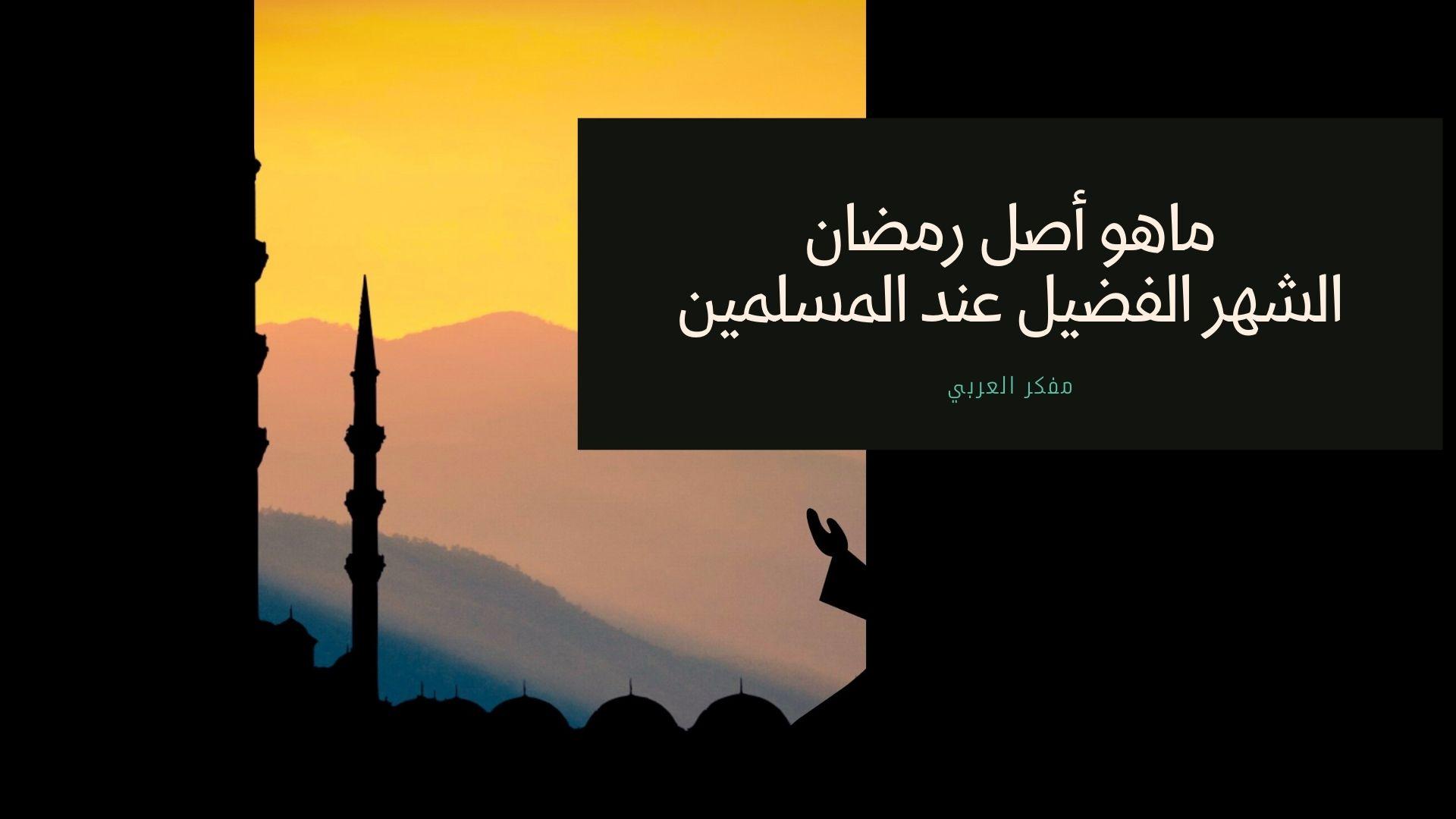 ماهو أصل رمضان , الشهر الفضيل عند المسلمين