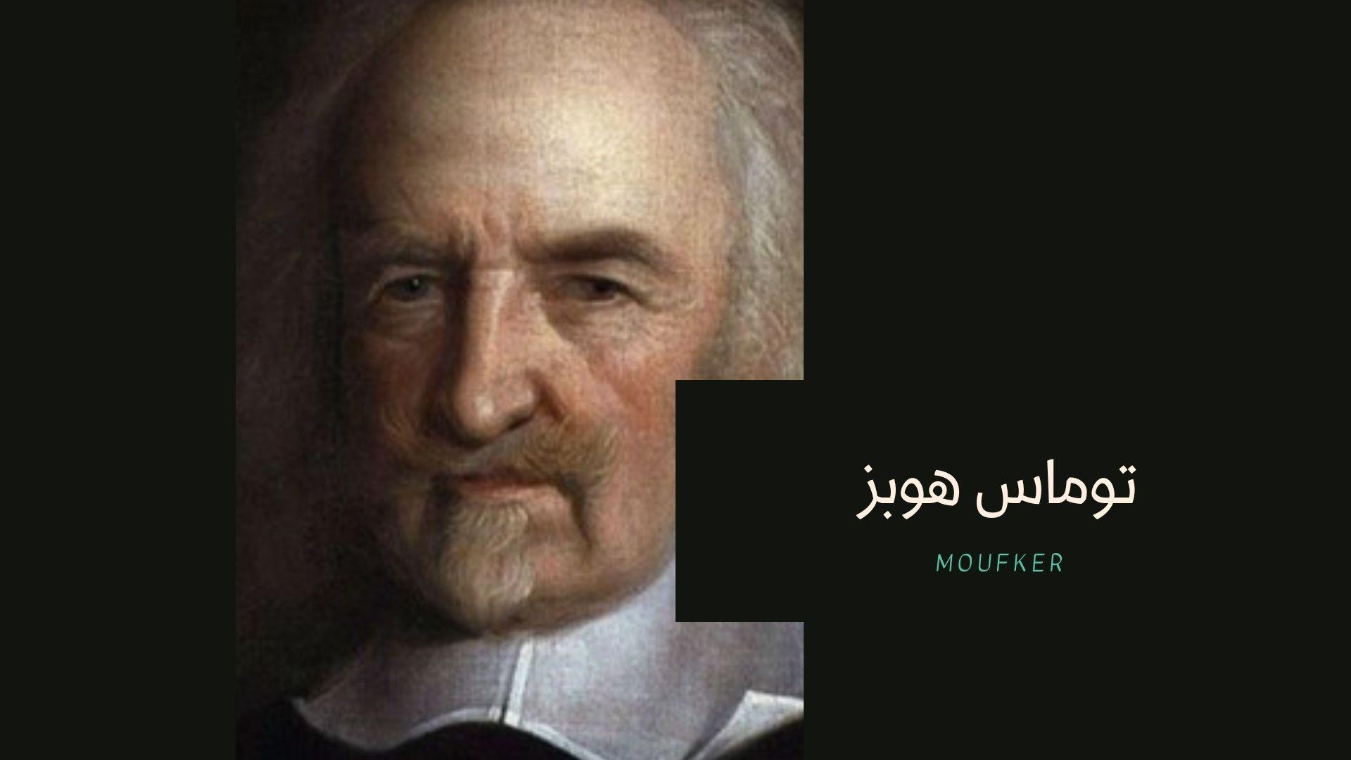 من هو توماس هوبز - Thomas Hobbes