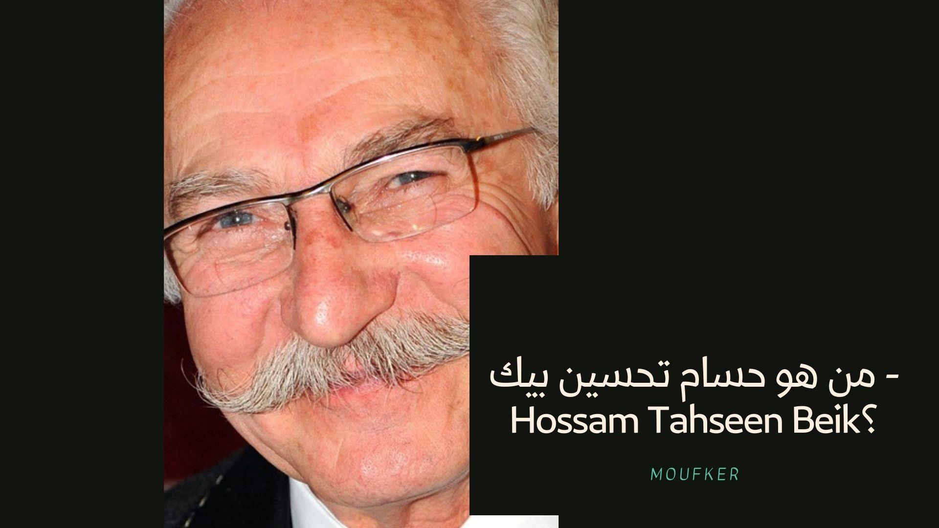 من هو حسام تحسين بيك – Hossam Tahseen Beik؟