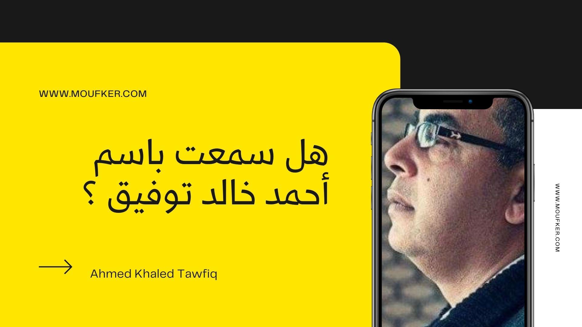 هل سمعت باسم أحمد خالد توفيق ؟