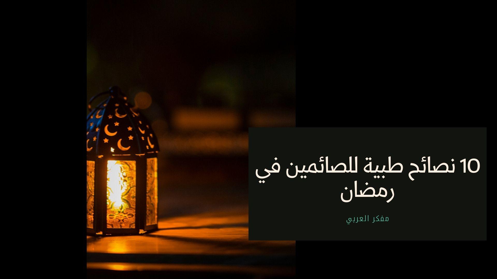 10 نصائح طبية للصائمين في رمضان
