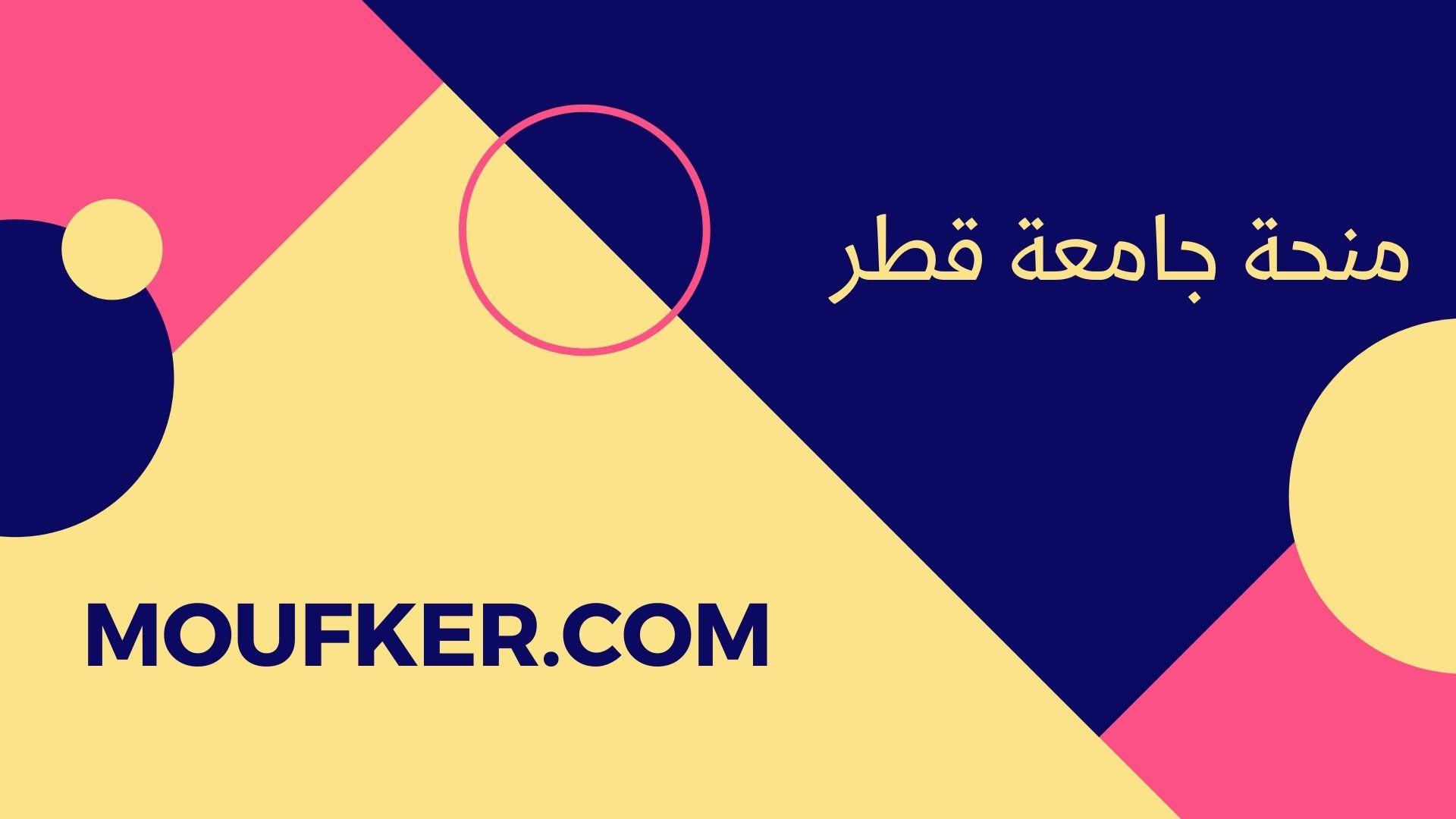 منحة جامعة قطر 2021