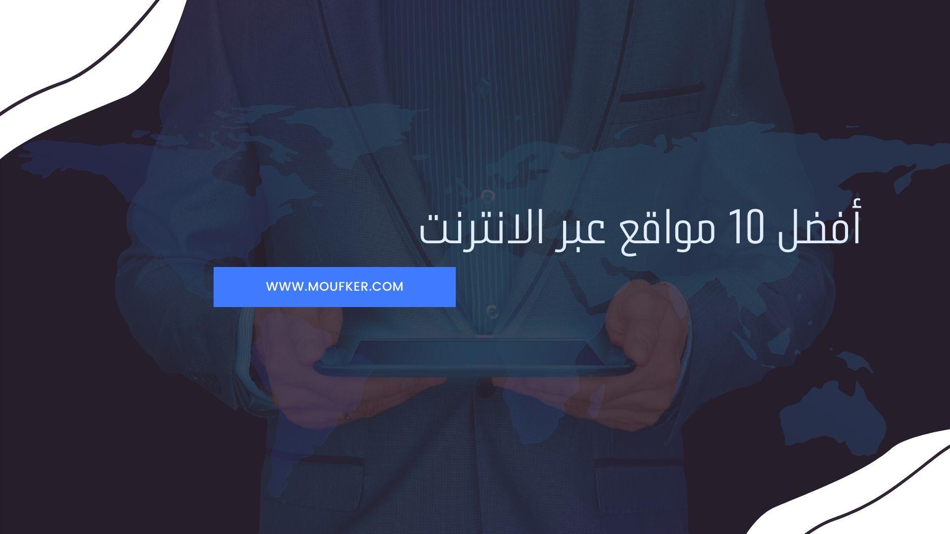أفضل المواقع عبر الانترنت