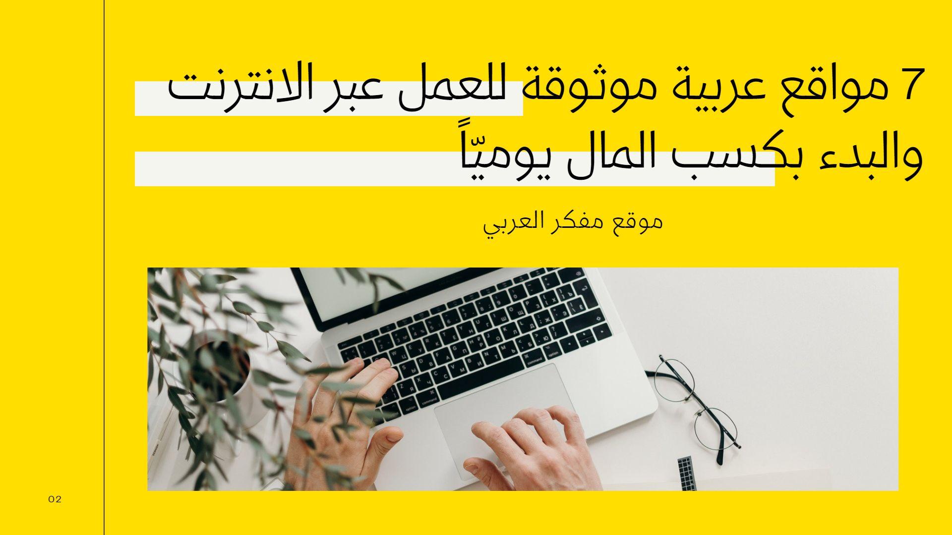 7 مواقع عربية موثوقة للعمل عبر الانترنت والبدء بكسب المال يوميّاً